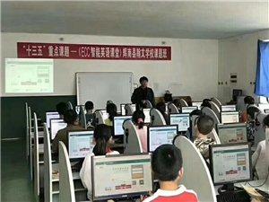 通化市辉南县瀚文学校课题班开课
