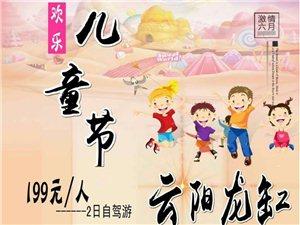 欢乐儿童节,云阳龙缸+张飞庙199/人