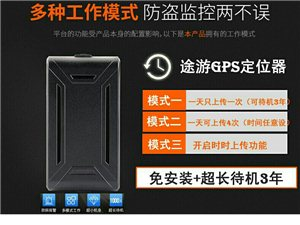 汽车定位器安装北京保定涿州周边上门安装