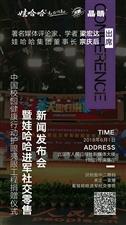 ??????重磅大事件:6月1日人民日报演播厅扫码关注直播??????娃哈哈进军社交零售新闻发布