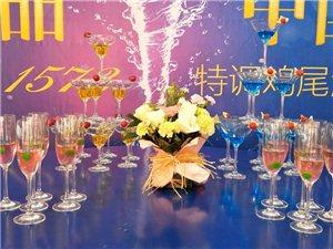 国窖1573鸡尾酒品酒会!