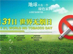 世界无烟日!今天你戒烟了吗?