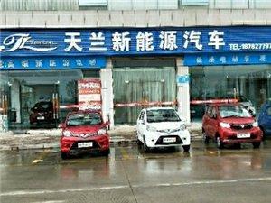 天兰新能源汽车销售有限公司
