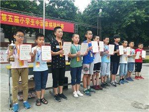 2018年安溪县第五届小学生象棋锦标赛圆满结束!请看比赛结果......