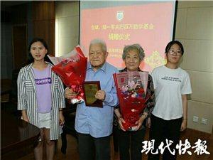 江苏盐城93岁的离休教师包斌和妻子陆一军坚持赞助贫困学生。两位老人日前决定,用100万元的毕生积蓄成