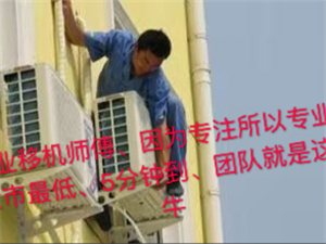 專業空調安裝移機出租回收充氟
