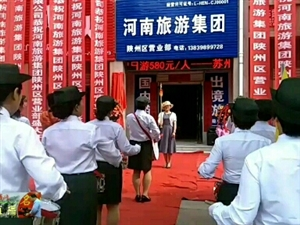 河南旅游集团陕州区营业部盛大开业