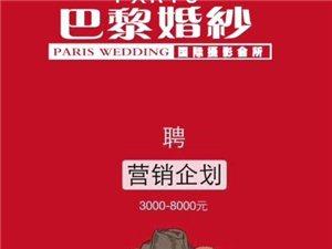 招聘警示全地�^通告:巴黎婚��z影品牌提升�F招聘各�位人�T?工�Y底薪2K―5k+提成?工作