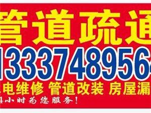 荆门疏通下水道联系电话2399444