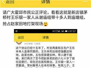 安徽省六安市霍邱县茅桥村。求公正