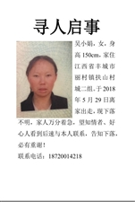 永丰外嫁丰城市38岁女子吴小娟5月29日离家出走至今下落不明