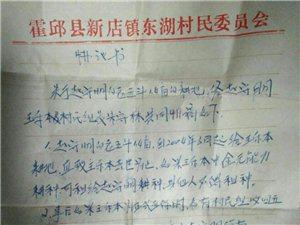 霍邱县新店镇茅桥村请大家看看,求公正。