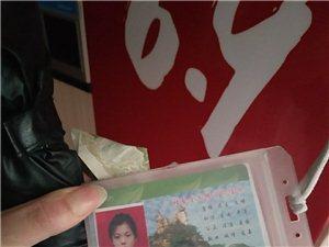 失物招领:谁认识这个小女孩,她的公交卡掉在我门口了。