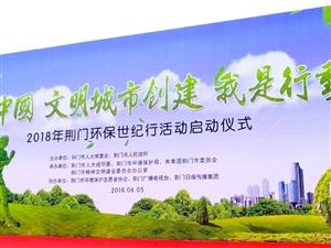 """2018年荆门环保世纪行活动启动仪式暨""""美丽中国文明城市创建我们在行动""""低碳健步走活动今在凤凰湖"""