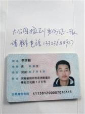 李芳毅你的身份证在这!