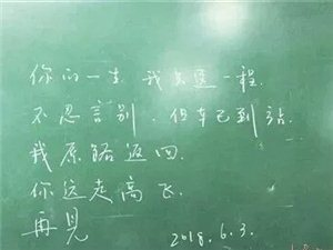 合肥八中一老师高考送别诗刷爆朋友圈