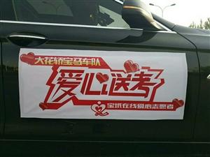 """6月7日由青年大花轿志愿者组成的""""爱心车队""""活跃在我县各高考考点,义务为考生提供接送考生等服务,传递"""