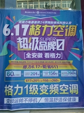 美高梅注册国恩格力旗舰店6月17号超级品牌日