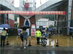 """盐亭""""浇警""""雨中坚守为高考学子保驾护航"""