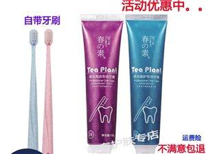草本百合+草本茉莉香氛专效牙膏