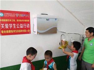 中国健康饮水工程净水产业需求普查承办企业,四川怡升环保科技有限公司给王渡小学爱心捐赠了,怡升智能变频