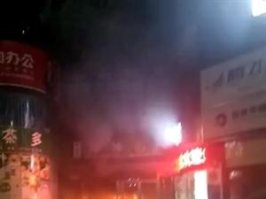 突发!昨天晚上城中央一店铺发生火灾,好吓人!