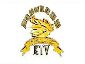 亚博提现要多久城南金色大帝商务KTV招聘