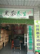 【推广】湖南华莱生物科技有限公司向泸县地区诚招黑茶消费代理商,不需要你开店面,时间自由。秒薪制。泸