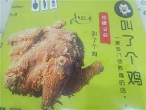 奉节一家专门做炸鸡的店,期待您的光临滨江国际C区1-26
