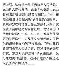 光山县发布通告:把父母丢在危房子女将受处罚