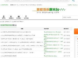 西安紫苹果装饰店大欺客,质量差,偷梁换柱,商洛山阳人民多注意!!