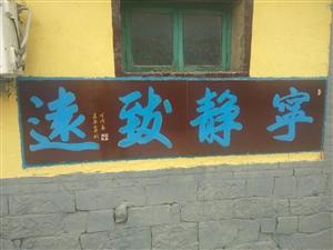 我用瓷砖刻的围绕新农村建设