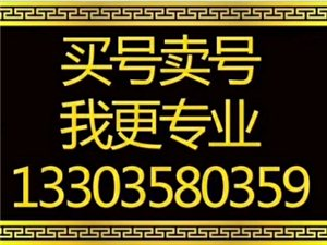 情侣号出售,要的联系13303580359