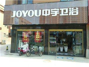 美高梅注册中宇卫浴商贸城旗舰店