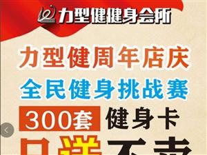 【力型健/总店12年店庆】1响应号召:特推出【全民健身挑战赛】。?今天加微信:159193090