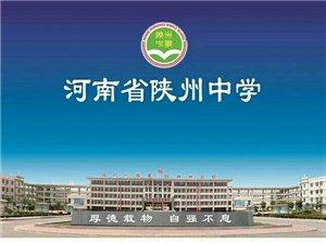 陕州中学2018年高一招生简章
