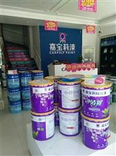 美高梅注册国际商贸城嘉宝莉漆旗舰店