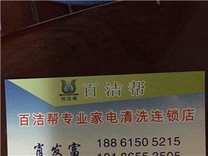 百洁帮专业家电清洗维修鸿运国际官网登录