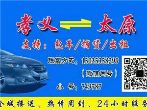 车找人,每天美高梅注册~太原往返,全新SUV有走的朋友请来电预约15035358299汾西小号7
