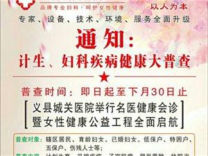 城关医院(分院)计划生育免费大普查义县文昌宫小学北邻