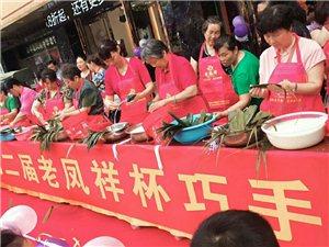 美高梅注册老凤祥银楼第二届巧手大赛现场包粽子比赛开始啦