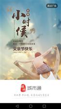 城市中国这个封面广告真煽情