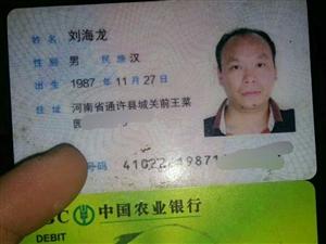 通许前王菜园的刘海龙,你的证件丢了!