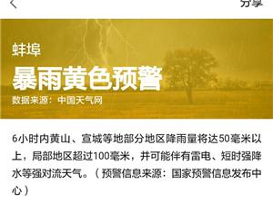 大家注意了,暴雨黄色预警,外出小心。