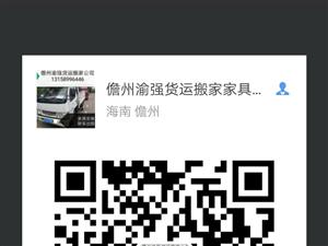 洋浦白马井渝强搬家货运服务中心