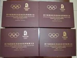 出手2008年原价29800买的奥运世界邮票一套4册