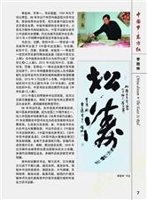 李胜林(净一),号乐莲堂,1959年生于河北高邑,88年毕业于中国书画函授大学书法系,荣获优秀毕业
