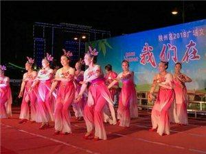陕州区2018年广场文化活动今晚隆重启动