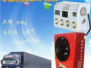 汽车驻车空调2600元,带遥控的全智能变频空调,有要的可以小义