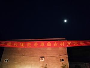 澳门地下赌场网站草根社团走进原曲古村文艺联欢会,晚会主持人:杨王广;开场舞蹈:欢聚一堂(原曲);姚总讲话;歌曲: